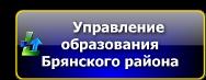 http://brnmyyo.edusite.ru/